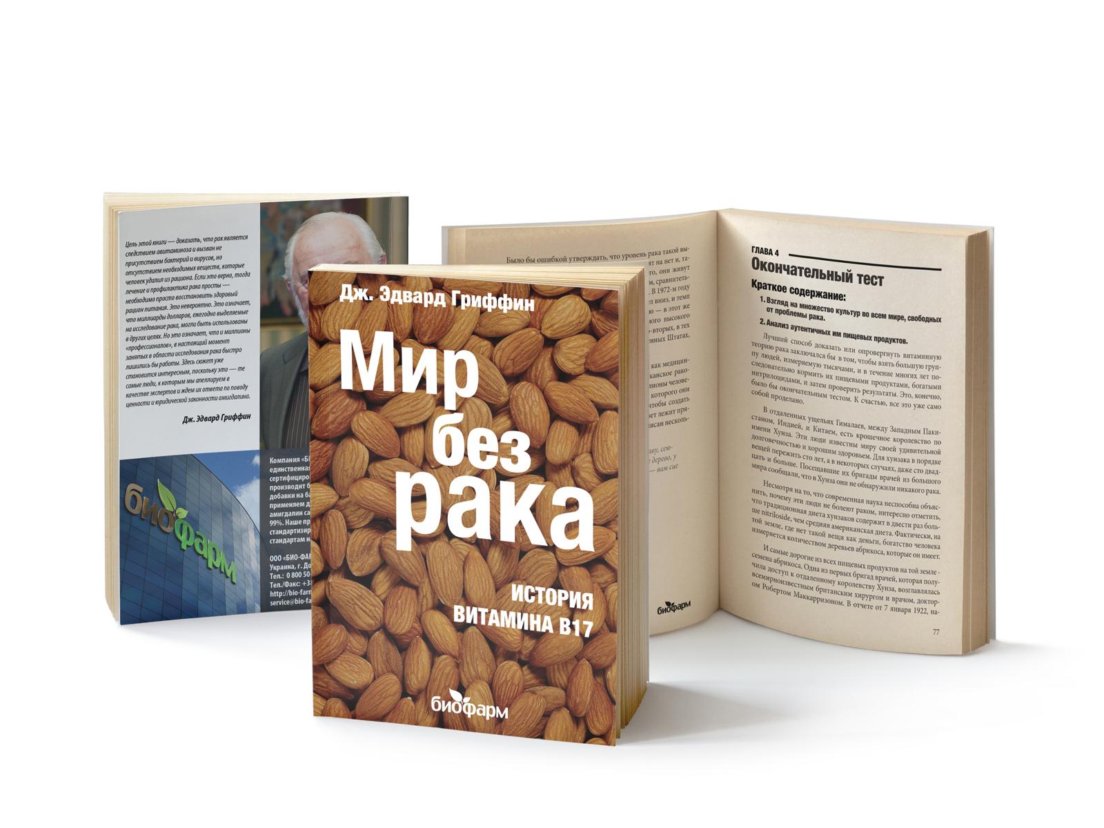 Книга мир без рака скачать бесплатно
